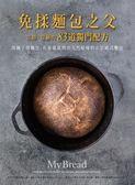 免揉麵包之父吉姆.拉赫的83道獨門配方:用鍋子做麵包,在家就能烤出天然原味的正..