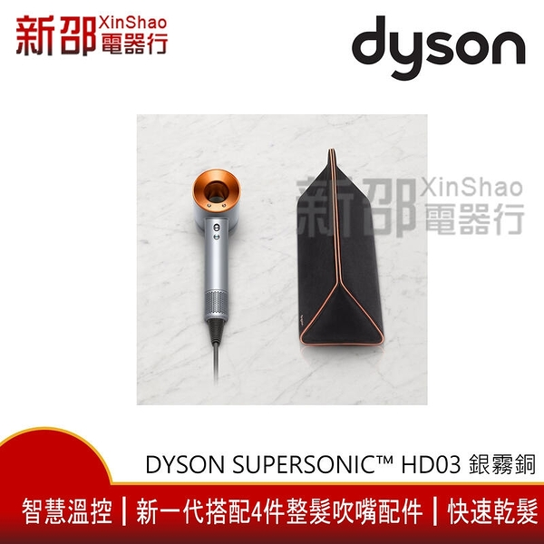 【Dyson Supersonic™ 吹風機 HD03 (銀霧銅)】節日特別版 配專用旅行包