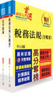【鼎文公職‧國考直營】6A96 - 財政...