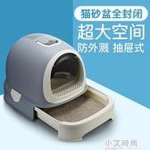 砂盆全封閉大號超大特大號防外濺防臭除臭抽屜式貓廁所沙盆【小艾新品】