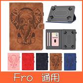 通用 7吋 8吋 10吋 平板套 大象壓紋平板套 平板皮套 插卡 支架 平板保護套