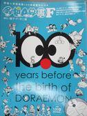 【書寶二手書T2/漫畫書_JGG】哆啦A夢誕生前100年紀念BOOK哆啦A夢F_藤子.F.不二雄