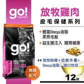 【SofyDOG】Go! 皮毛保健無穀系列 放牧雞肉 全犬配方 12磅