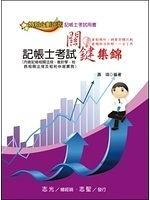 二手書博民逛書店 《記帳士考試關鍵集錦(記帳士考試)》 R2Y ISBN:9866015041│黃炳南