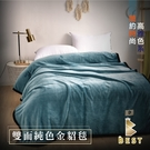 【BEST寢飾】現貨 寶石藍 素色法蘭絨金貂毯 150x200cm 毛毯 毯子
