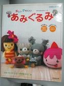 【書寶二手書T1/美工_NFT】有趣而可愛的Amigurumi_日文_?????????, ??? ???, 創遊?