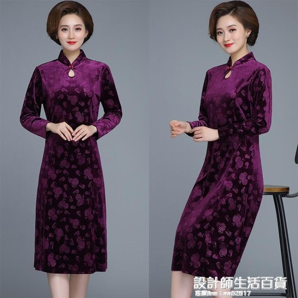 新式金絲絨旗袍中年女長袖媽媽祺袍女年輕中長款優雅中國風禮服潮 設計師生活
