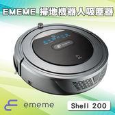 EMEME SHELL 200 掃地機器人吸塵器(銀)