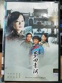 挖寶二手片-TSD-196-正版DVD-大陸劇【夢回青河 全41集4碟】-(直購價)