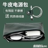 ACECOAT筆記本電源線滑鼠外設便攜包數碼配件收納包「麥創優品」