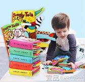 布書撕不爛早教6-12個月立體嬰兒寶寶抖音小布書0-3歲1書籍有聲可咬布 免運