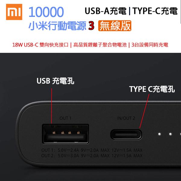 無線充【標準版】小米行動電源3【3台同時充電、雙向快充】10W無線快充,iPhone8 iPhone11 iXS Max