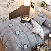 交換禮物床上用品被套單件單人大學生宿舍用1.5m/1.8/2米被罩雙人LX 居家