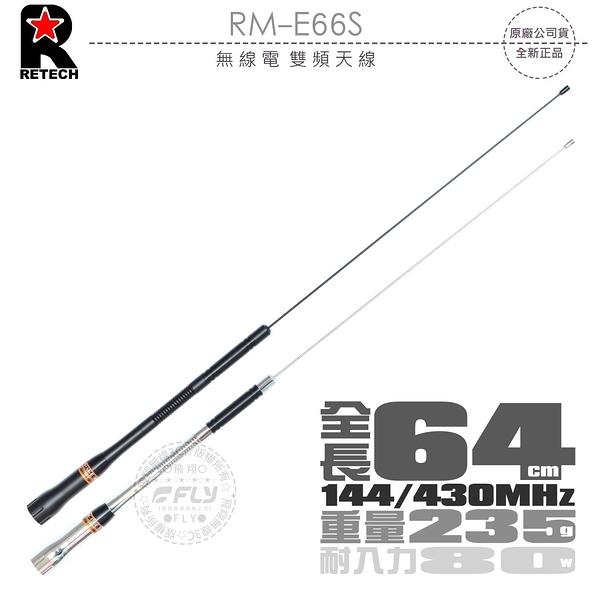 《飛翔無線3C》RETECH RM-E66S 無線電 雙頻天線│公司貨│64cm 車機收發 對講機外接