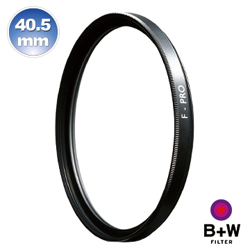 B+W F-PRO UV 40.5mm MRC 抗UV濾鏡 多層鍍膜