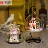 diy小屋愛琴海玻璃球手工制作房子模型音樂盒八音盒生日禮物女生 〖korea時尚記〗
