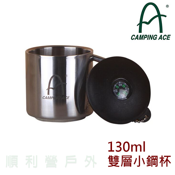 野樂 Camping Ace 登山小鋼杯 (原色) ARC-156-13 雙層杯身不鏽鋼杯 咖啡杯 附蓋/指北針 OUTDOOR NICE