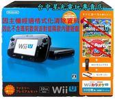 【Wii U主機】☆ 9成新配件齊 日規 WiiU 黑色 32G 雙手把優質組 ☆【中古二手商品】台中星光電玩