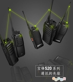 對講機民用公里BF-520寶峰迷你戶外50手持器大功率 交換禮物