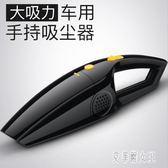 車載吸塵器大功率汽車內強力專用迷你充電小型xy2567【艾菲爾女王】