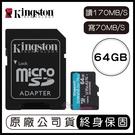 【新款】金士頓 Kingston Canvas Go!Plus microSD 64G 讀170MBs 寫90MBs U3 V30 A2