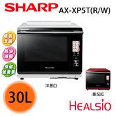 【SHARP夏普】30L Healsio水波爐 AX-XP5T(R/W) 番茄紅/洋蔥白 免運費