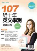近十年英文學測試題詳解:試題本+詳解本(107年版)