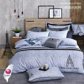 OLIVIA【奧斯汀 淺灰藍】6X6.2尺加大雙人床包冬夏兩用被套四件組 100%精梳純棉 美式工業風格 MIT