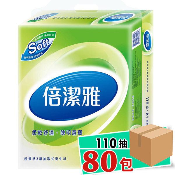 倍潔雅 超質感抽取式衛生紙110抽*8包*10串/箱購  免運