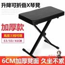琴凳 簡易可折疊琴凳電子琴凳電鋼琴凳椅子古箏凳二胡凳鋼琴凳吉他凳T