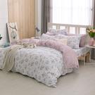 鴻宇 雙人鋪棉兩用被套 100%精梳純棉 黛兒 台灣製C20101
