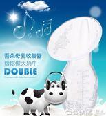 吸奶器 吸奶器手動母乳收集器溢奶漏奶接奶器硅膠集乳器接奶神器【芭蕾朵朵】