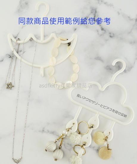 asdfkitty*日本製 山田化學 雲朵造型飾品收納掛架-白色-可連結