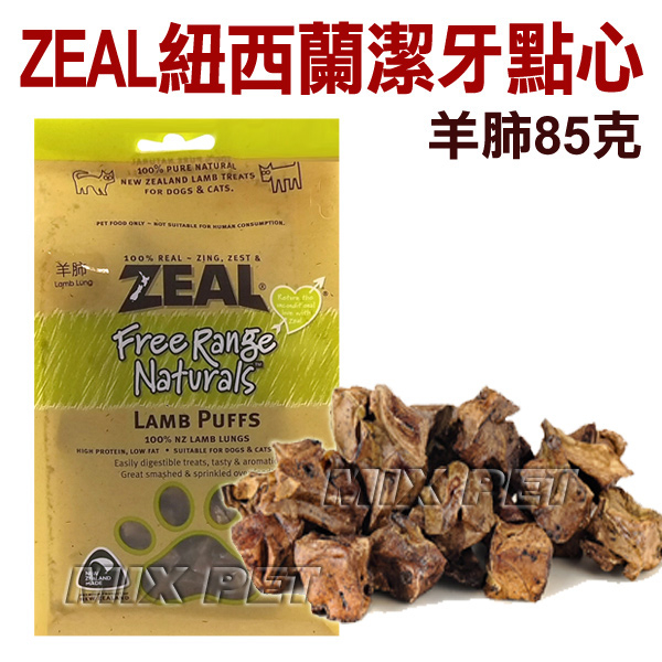 ◆MIX米克斯◆岦歐ZEAL紐西蘭潔牙點心【羊肺85克】#50288,原廠包裝.天然點心.狗狗零食