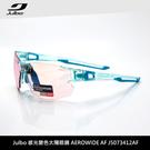 Julbo 感光變色太陽眼鏡AEROWIDE AF J5073412AF / 城市綠洲 (太陽眼鏡、跑步騎行鏡、抗UV)