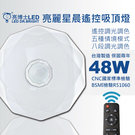 【亮博士LED】星晨48W遙控吸頂燈適合3~5坪遙控調光調色 附遙控器