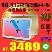 【3489元】十吋12核 OPAD DAZZLE+10 2G/32G繪圖顯示核心遊戲順暢Wifi平板一年保固