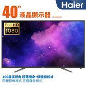 Haier 海爾 40吋 Full HD平面 LED液晶電視 顯示器+視訊卡 40B8000 LE40B8000