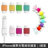 【南紡購物中心】【LANS】iPhone蘋果充電線保護套 i線套 充電線保護套 (10入)