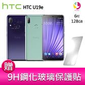 分期0利率 HTC U19e (6GB/128GB) 虹膜辨識 6吋 OLED螢幕 智慧手機 贈『9H鋼化玻璃保護貼*1』