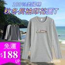 100%純美國棉-秋冬長袖圖案T恤...