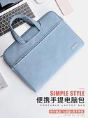 筆記本手提包適用聯想蘋果華為matebook13電腦包macbook air13.3寸 【全館免運】