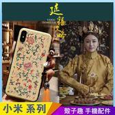延禧攻略中國風 紅米Note5 浮雕手機殼 復古宮廷風 流蘇掛繩 防摔軟殼