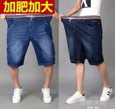鬆緊腰超大碼彈力牛仔短褲男夏季薄款加肥加大七分褲寬鬆五分中褲