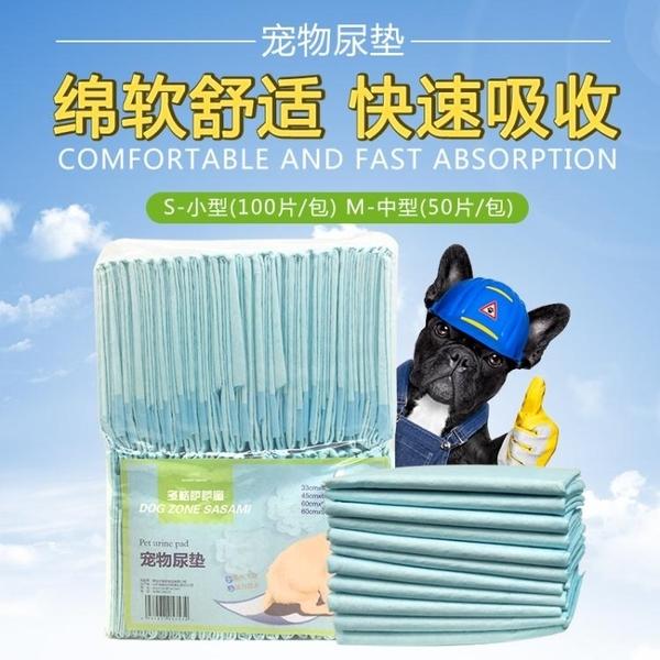 天地薈寵物狗尿墊100片除臭尿不濕尿片吸水狗狗尿不濕尿布
