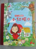 【書寶二手書T5/兒童文學_GHS】360°立體童話:小紅帽_伊莉莎白.高汀