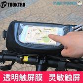 防水腳踏車包車前包騎行手機掛包【洛麗的雜貨鋪】