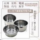 【珍昕】台灣製 3人份不鏽鋼專用內鍋~2...