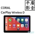 平廣 送禮 CORAL CarPlay Wireless D 可攜式 無線 有線 USB 車用導航資訊娛樂整合系統蘋果安卓