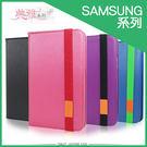 ●典雅系列 側掀皮套/保護殼/SAMSUNG GALAXY Tab S 8.4 T700/T705/Tab 3 P3200 T2100/T2110